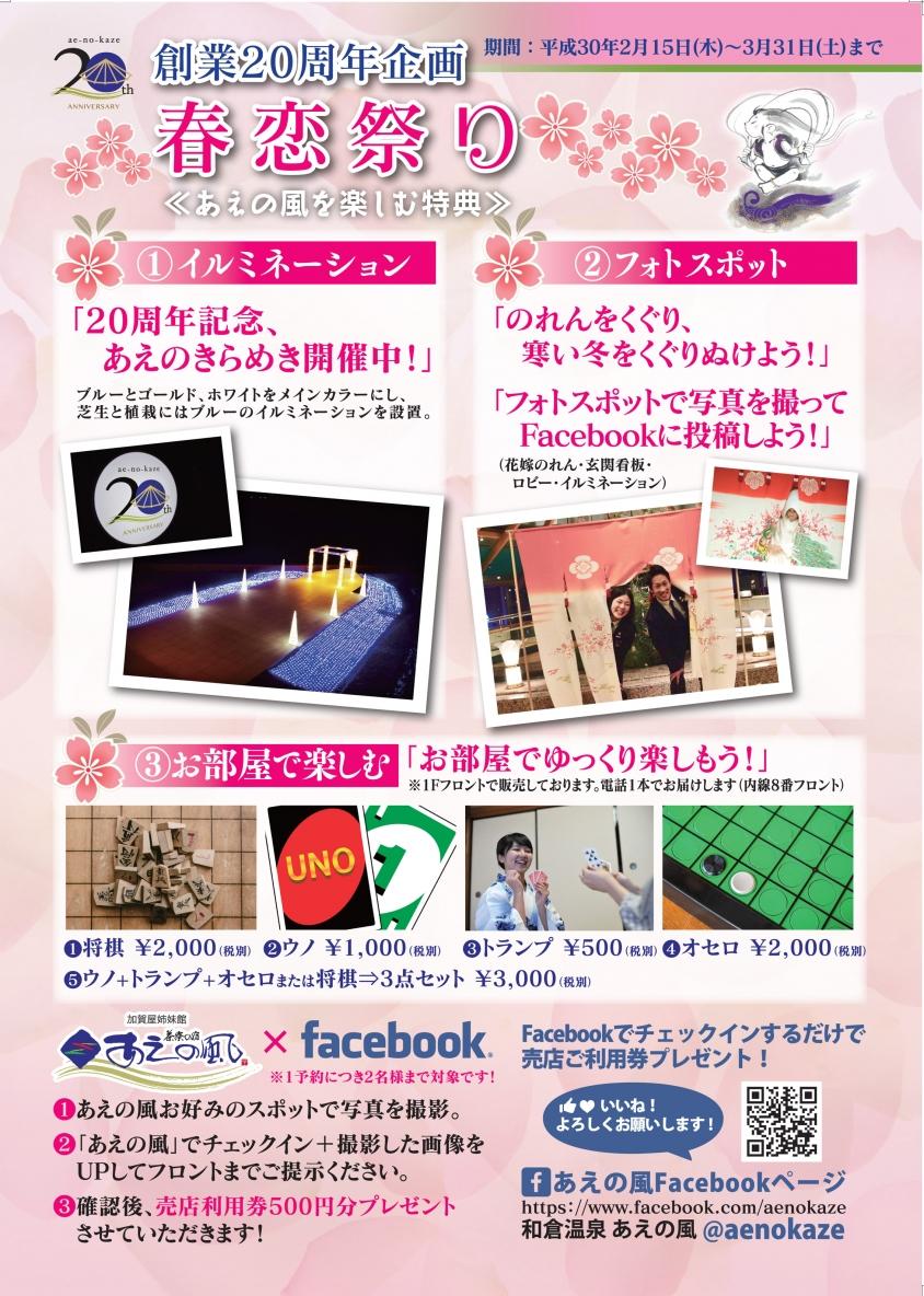 創業20周年企画『春恋まつり』開催!(2/15~3/31)