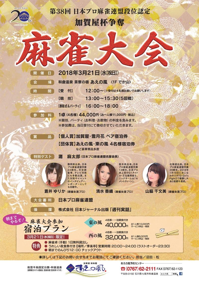 第38回 日本プロ麻雀連盟段位認定 加賀屋杯争奪 麻雀大会(3/21)