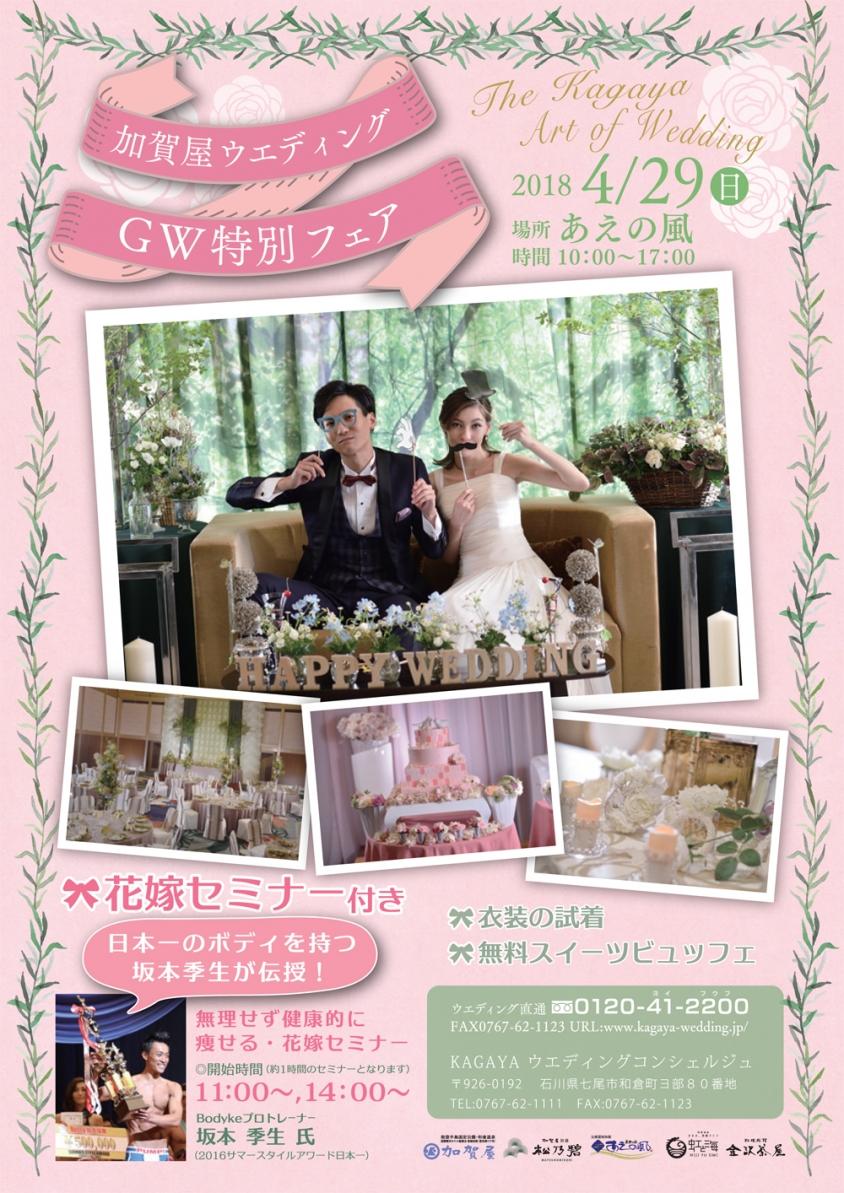 <4/29>加賀屋ウエディングGW特別フェア開催