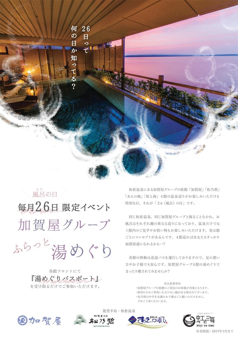 """毎月26日は""""風呂(フロ)の日"""" 加賀屋グループで湯めぐりを愉しみませんか?"""