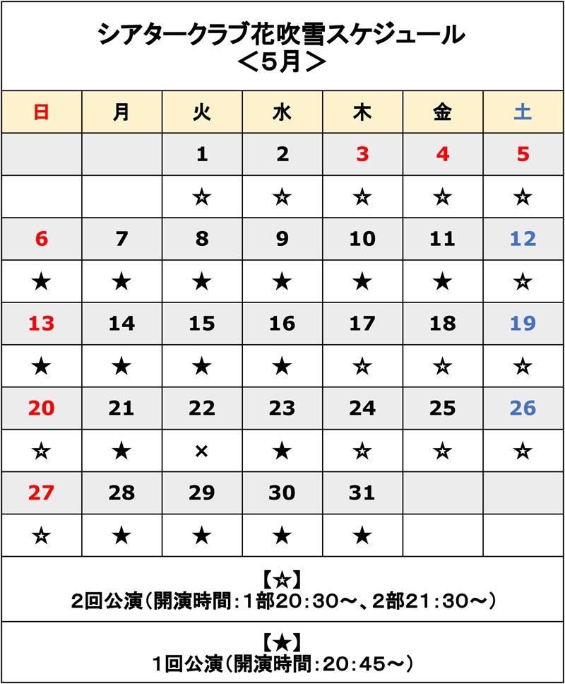 <5月>姉妹館 加賀屋「シアタークラブ花吹雪」公演時間のご案内