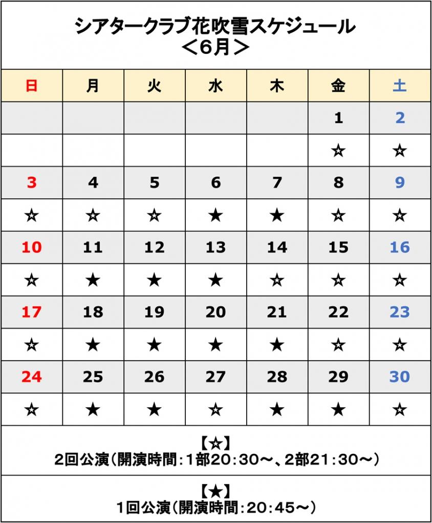 <6月>姉妹館 加賀屋「シアタークラブ花吹雪」公演時間のご案内
