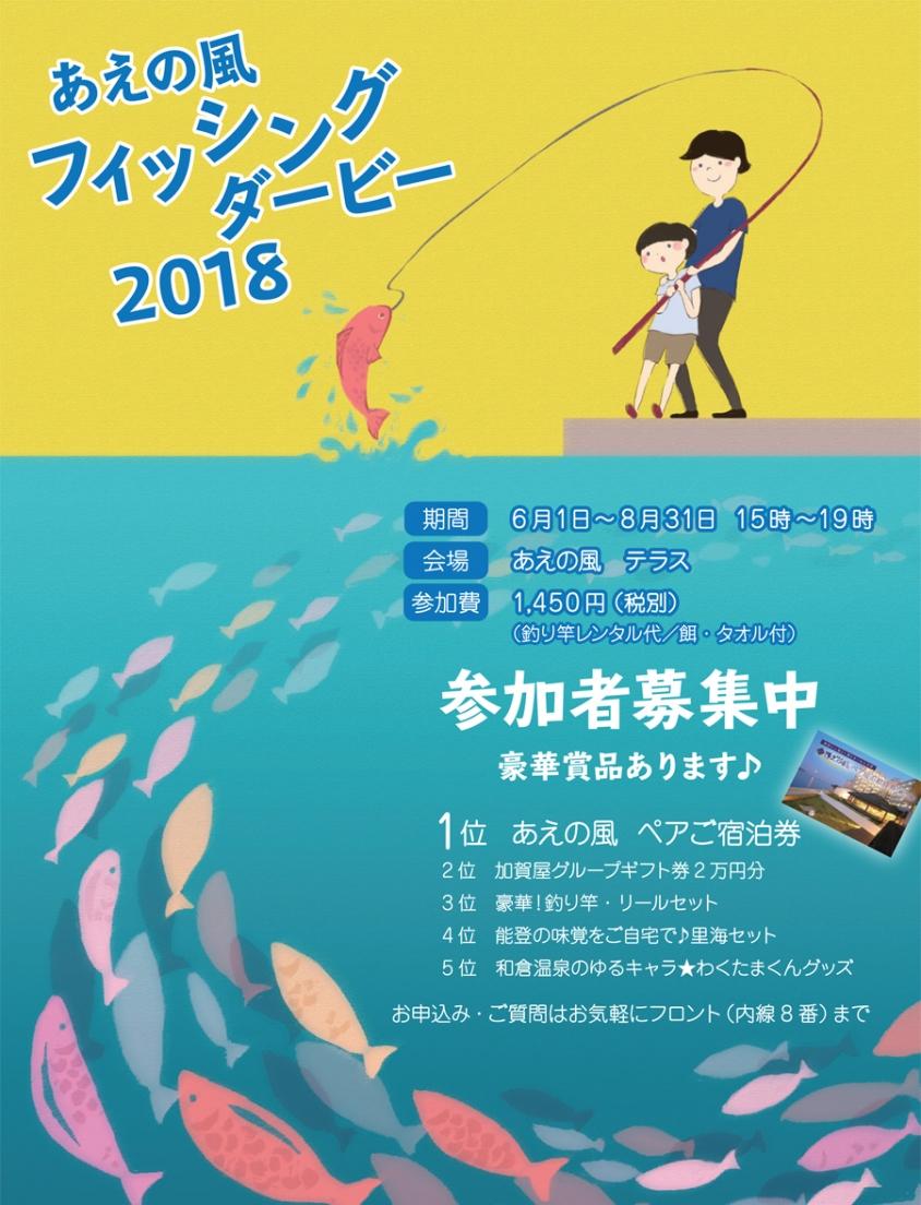 【あえの風 フィッシングダービー2018】開催のご案内(6/1~8/31)