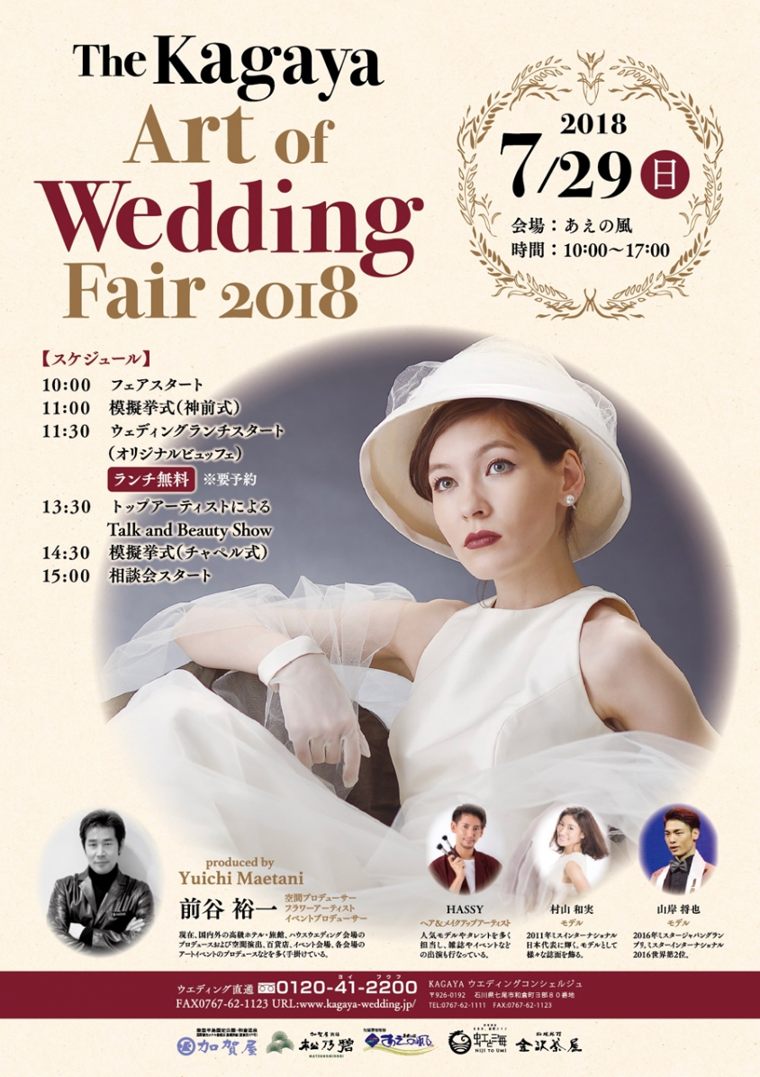 ~The Kagaya Art of Wedding Fair 2018 in あえの風~(7/29)