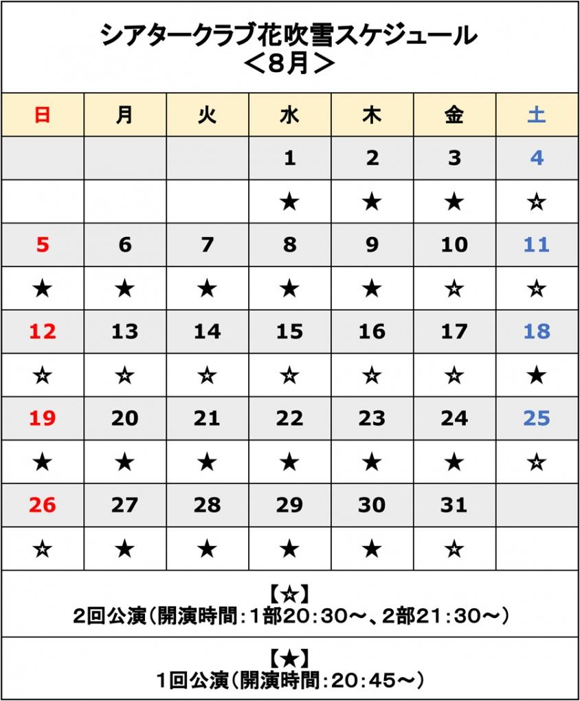 <8月>姉妹館 加賀屋「シアタークラブ花吹雪」公演時間のご案内