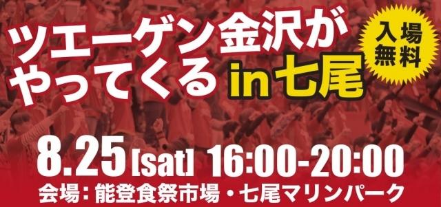 ツエーゲン金沢がやってくる!in七尾(8/25)