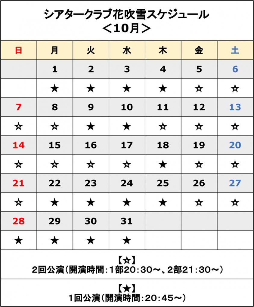 <10月>姉妹館 加賀屋「シアタークラブ花吹雪」 公演時間のご案内