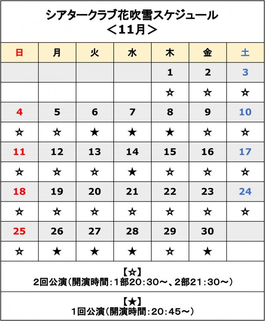 <11月>姉妹館 加賀屋「シアタークラブ花吹雪」 公演時間のご案内