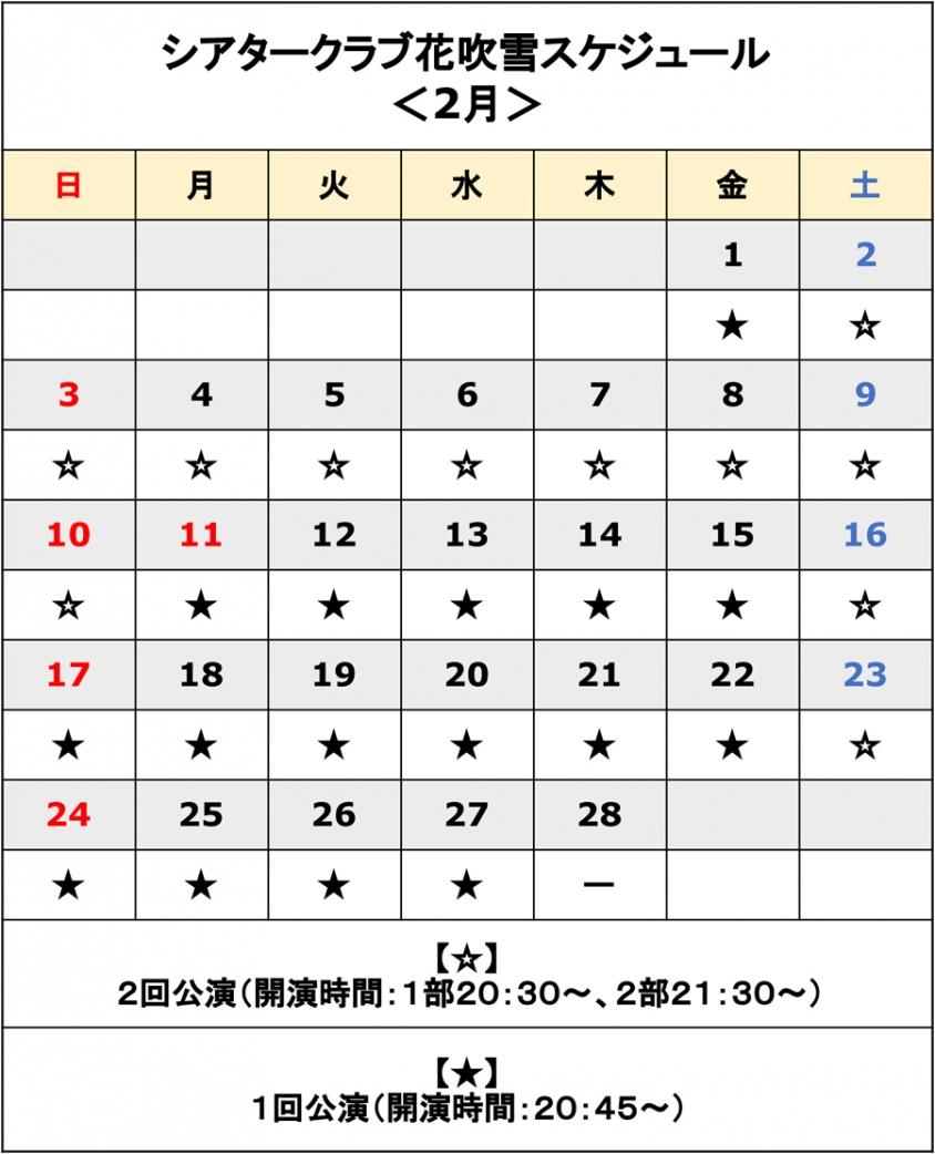 <2月>姉妹館 加賀屋「シアタークラブ花吹雪」公演時間のご案内