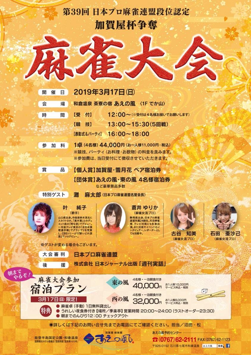 第39回 日本プロ麻雀連盟段位認定 加賀屋杯争奪 麻雀大会(3/17)