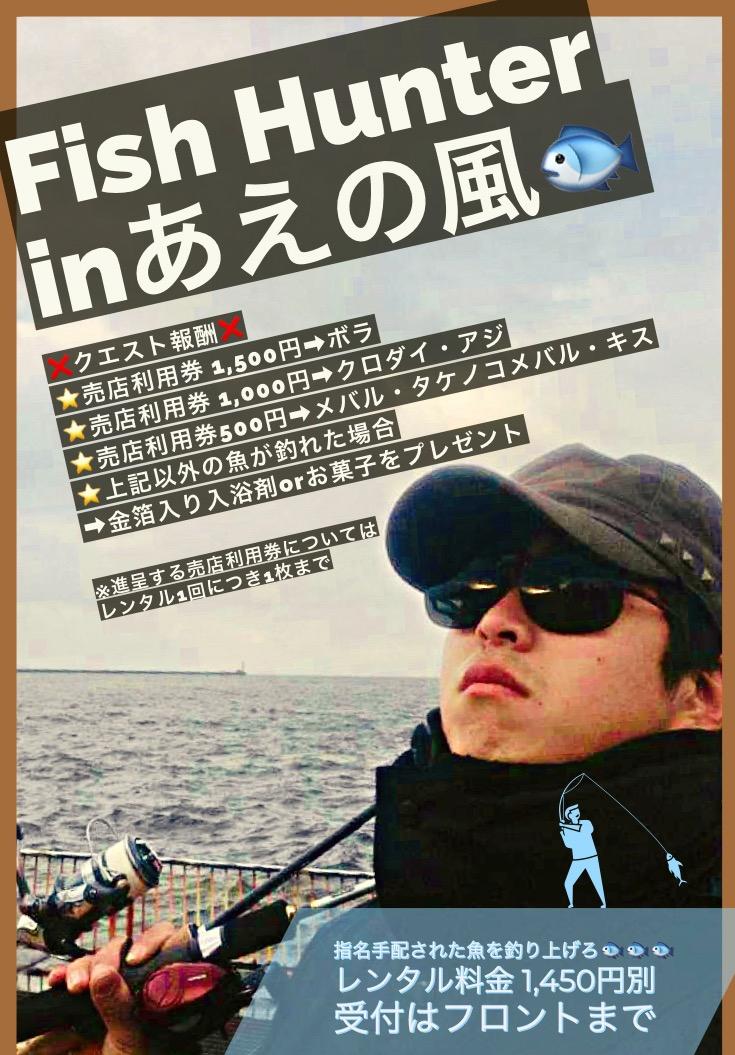 ★Fish Hunter in あえの風★スタート!(4/1~8/31)