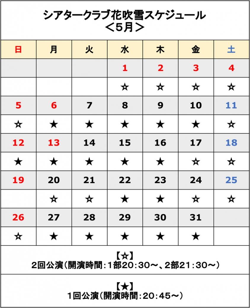 <5月>姉妹館 加賀屋「シアタークラブ花吹雪」 公演時間のご案内