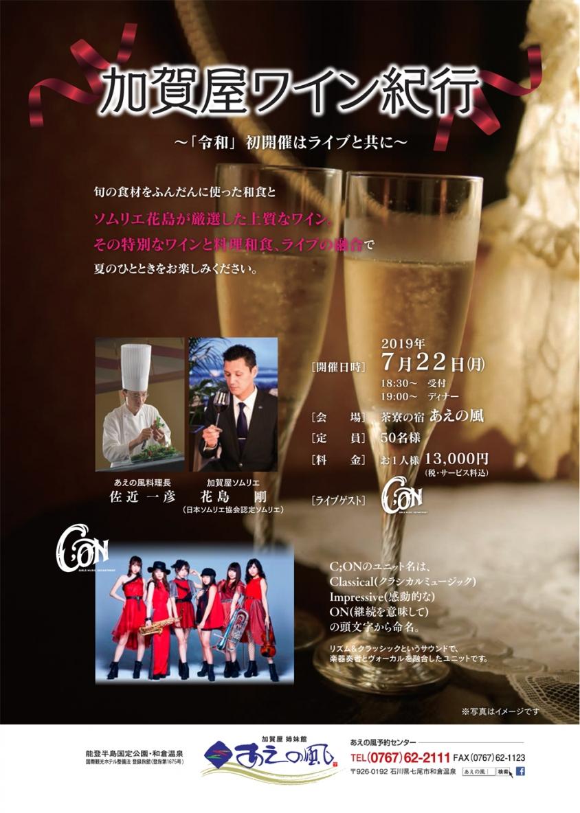 【加賀屋グループワイン紀行 at あえの風】開催のお知らせ(7/22)