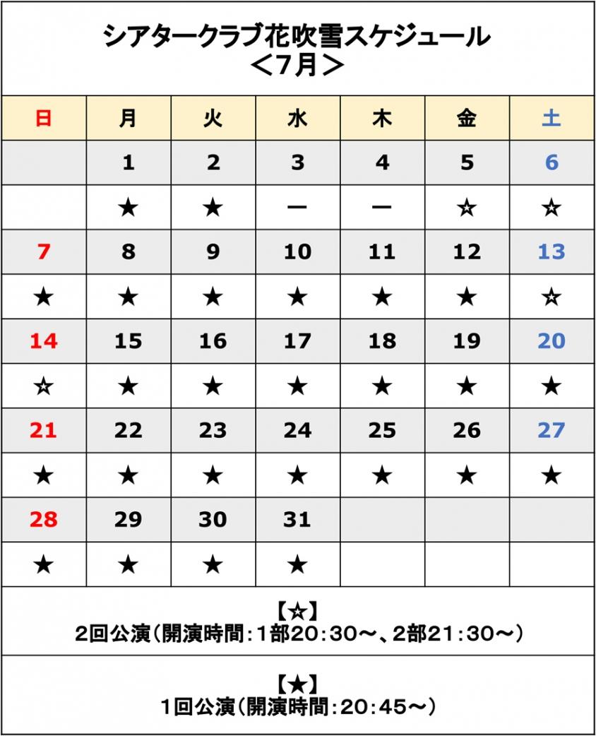 <7月>姉妹館 加賀屋「シアタークラブ花吹雪」 公演時間のご案内