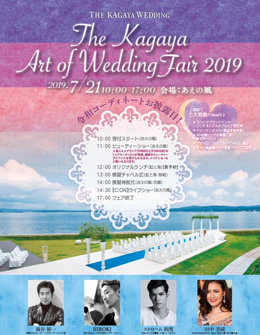 ウェディングフェア【The Kagaya Art of Wedding Fair 2019】のご案内(7/21)