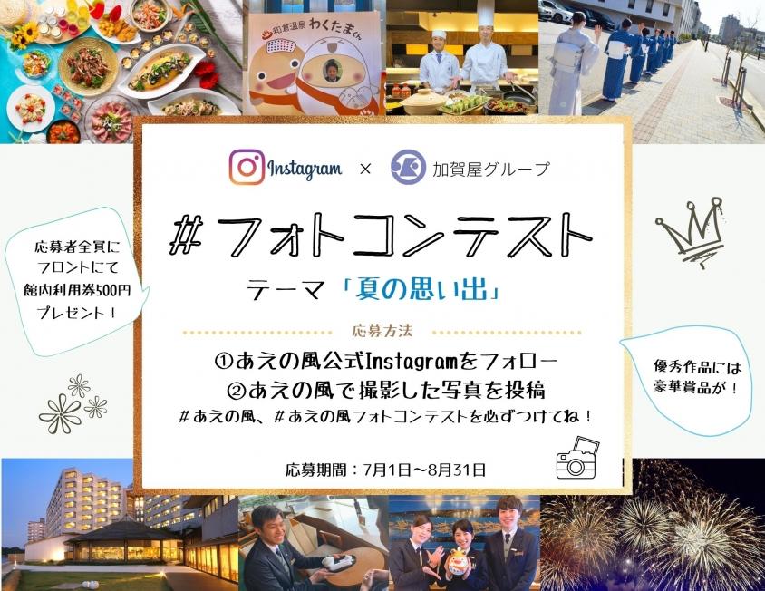 Instagramフォトコンテスト開催!(7/1~8/31)