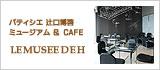 パティシエ辻口博啓 ミュージアム&CAFE LEMUSEEDEH