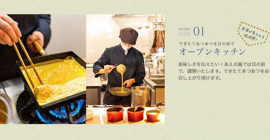 01.オープンキッチン