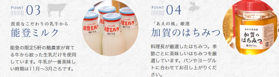 03.能登ミルク 04.加賀のはちみつ