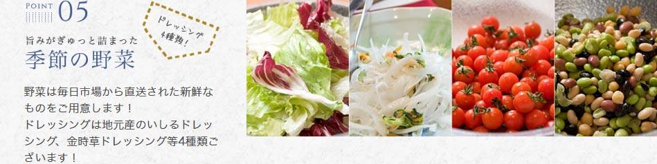 05.季節の野菜
