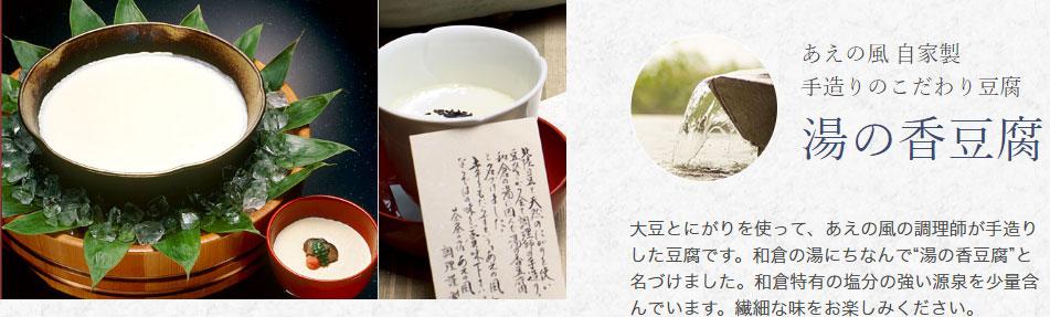 湯の香豆腐
