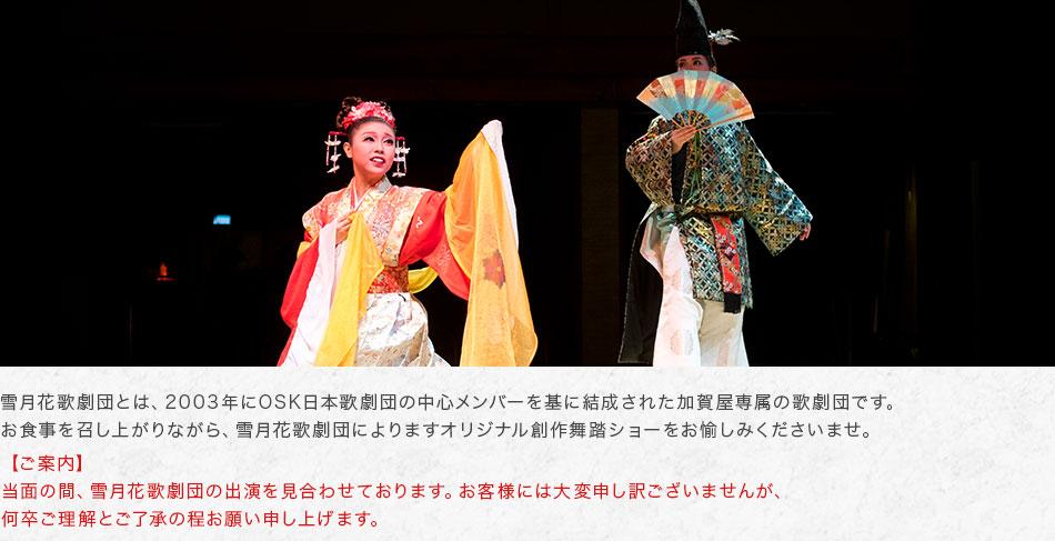 雪月花歌劇団イメージ