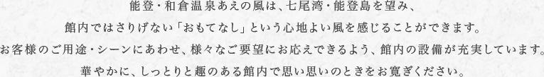 能登・和倉温泉あえの風は、七尾湾・能登島を望み、館内ではさりげない「おもてなし」という心地よい風を感じることができます。