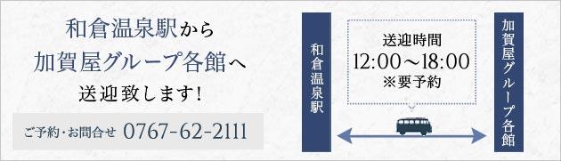 和倉温泉駅から加賀屋グループ各館へ送迎致します!
