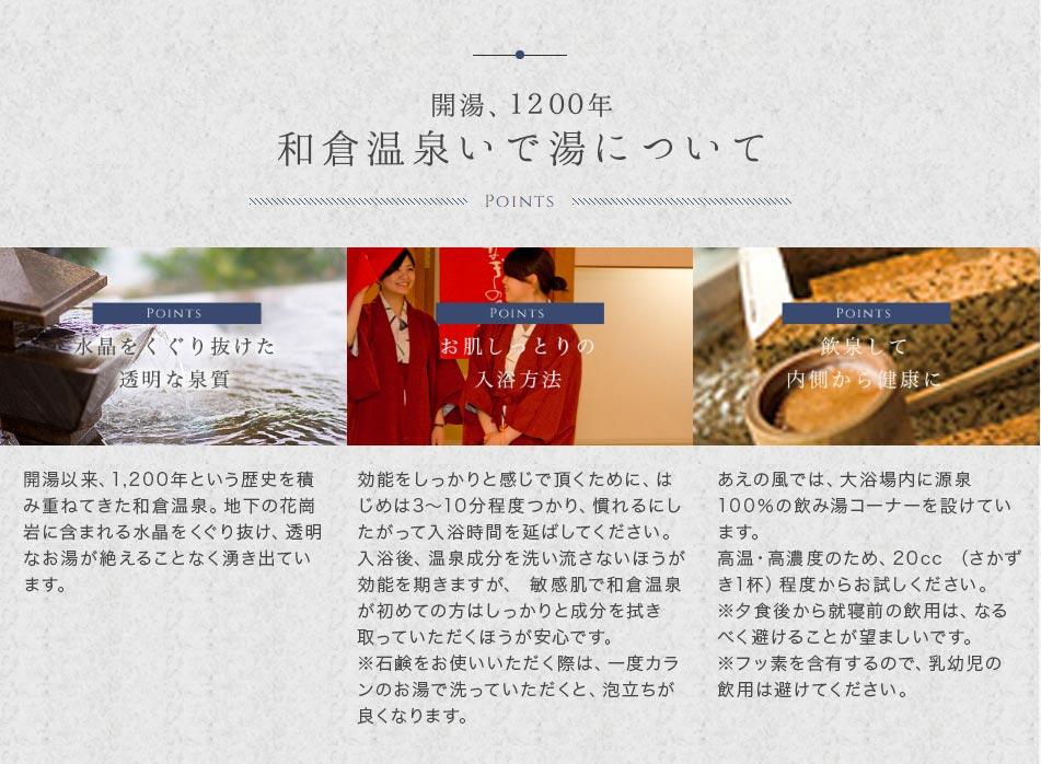和倉温泉いで湯について