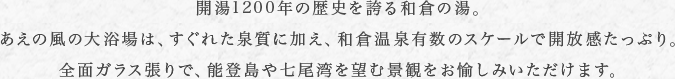 開湯1200年の歴史を誇る和倉の湯。